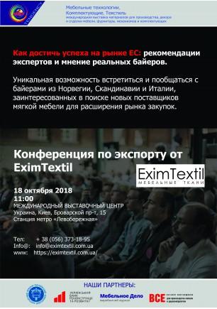 Конференция по экспорту от EximTextil ...