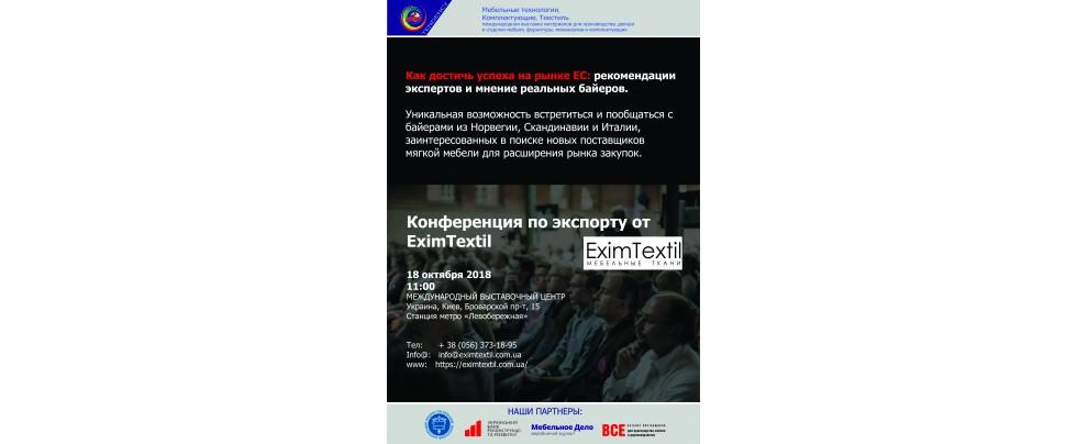 Конференция по экспорту от EximTextil
